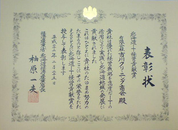 2010北海道IT経営貢献賞受賞 IT経営実践認定企業